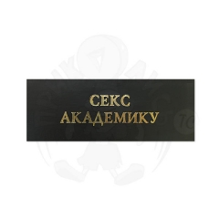 Наклейка на Оскар «Секс академику»