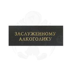 Наклейка на Оскар «Заслуженному алкоголику»