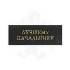 Наклейка на Оскар «Лучшему начальнику»
