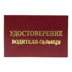 Удостоверение Водителя-пьяницы