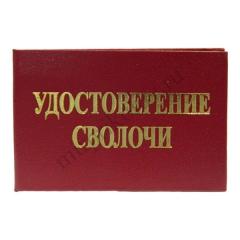 Удостоверение Сволочи