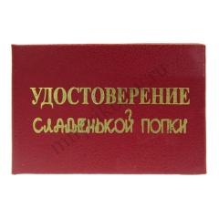 Удостоверение Сладенькой попки
