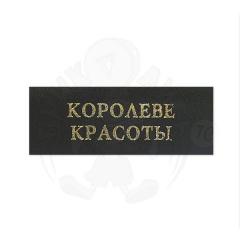 Наклейка на Оскар «Королеве красоты»