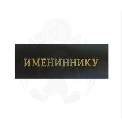 Наклейка на Оскар «Имениннику»