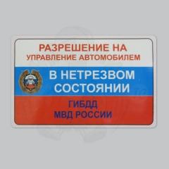 Разрешение на управление нетрезвом состоянии.