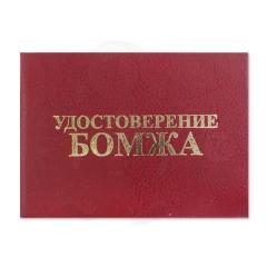 Удостоверение Бомжа