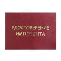 Удостоверение Импотента