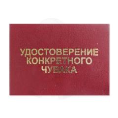 Удостоверение Конкретного чувака