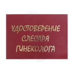 Удостоверение Слесаря-гинеколога