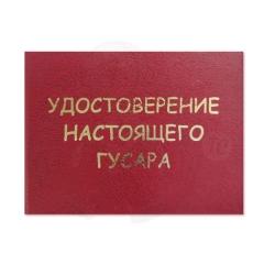 Удостоверение Настоящего гусара