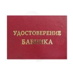 Удостоверение Бабника
