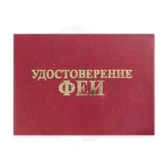 Удостоверение Феи