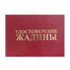 Удостоверение Жадины