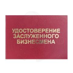 Удостоверение Заслуженного бизнесмена