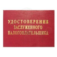 Удостоверение Заслуженного налогоплательщика