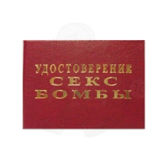 Удостоверение Секс-бомбы