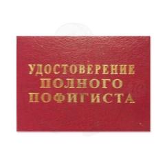 Удостоверение Полного пофигиста