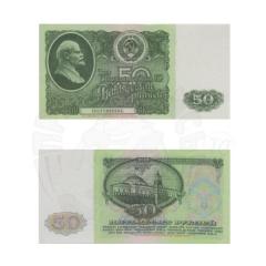 Закладка для книги Старые рубли 50 руб.