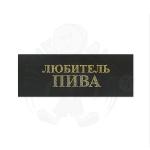Наклейка на Оскар «Любитель пива»