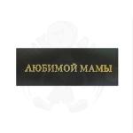 Наклейка на Оскар «Любимой мамы»