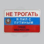 Не трогать. Я пил с Путиным.
