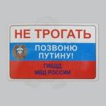 Не трогать. Позвоню Путину!