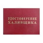 Удостоверение Халявщика